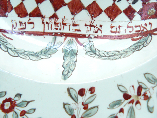 Hebrew inscription on plate